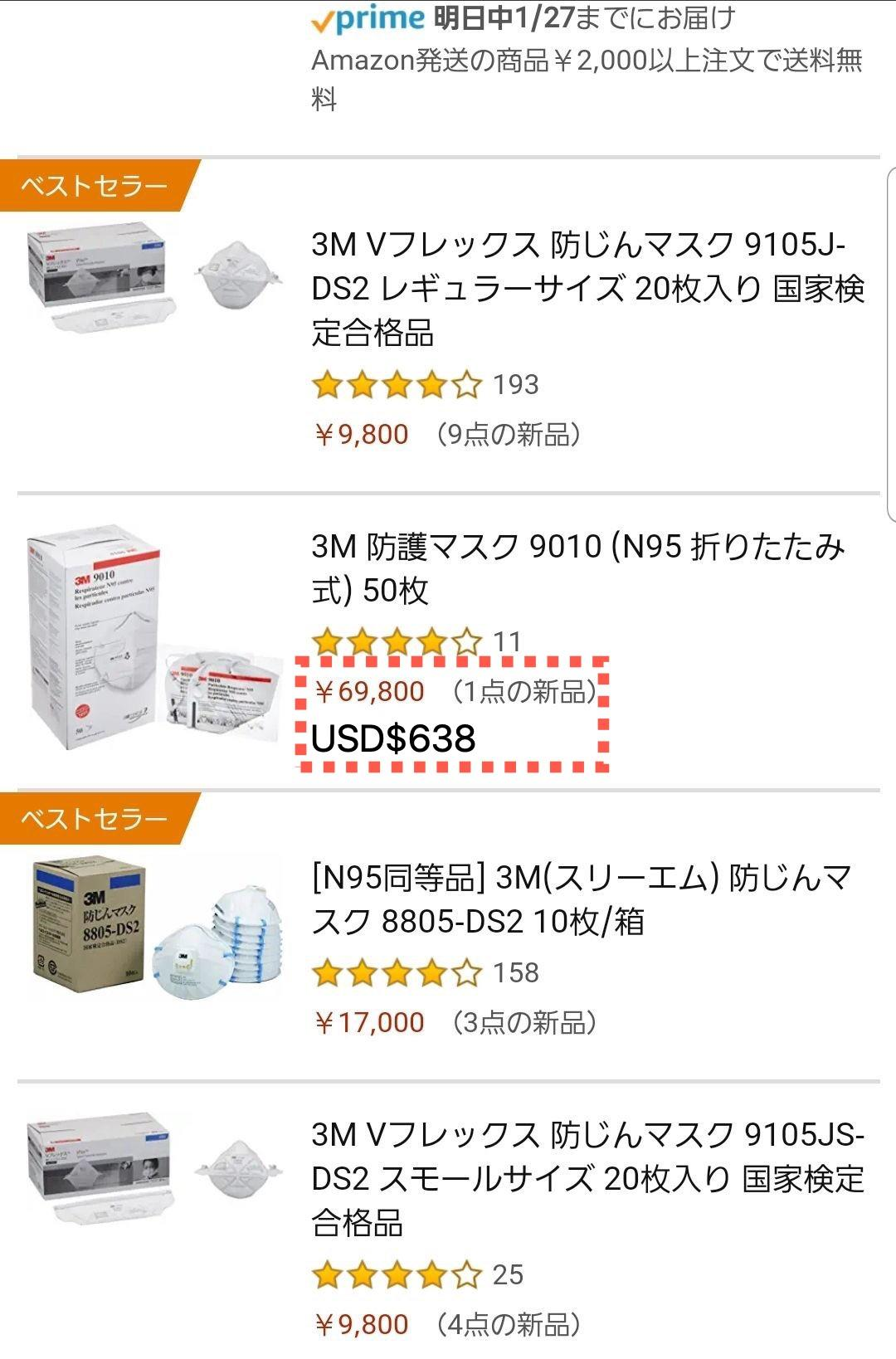 n95 mask sold by amazon